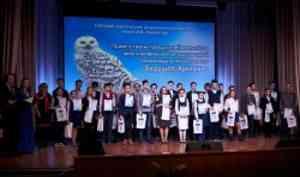 В САФУ наградили «будущее Арктики»