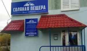 Из-за проблем с вентиляцией в Архангельске приостановлена работа соляной пещеры