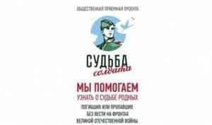 Жителям Архангельской области помогут найти информацию о родственниках, пропавших на фронтах ВОВ