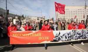 Программа мероприятий, посвященных празднованию 74-й годовщины Победы в Великой Отечественной войне 1941-1945 годов в городе Архангельске и Архангельской области