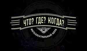Школьники Архангельска стали победителями в «Что? Где? Когда?»