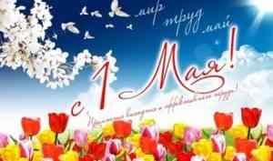 Поздравление Главы МО с Днём Весны и Труда