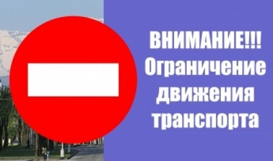 Внимание! Изменение маршрутов движения автобусов!
