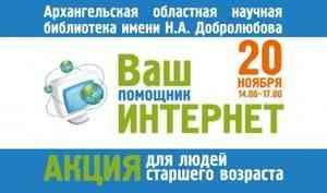 В Архангельске пройдет акция для людей старшего возраста «Ваш помощник Интернет»