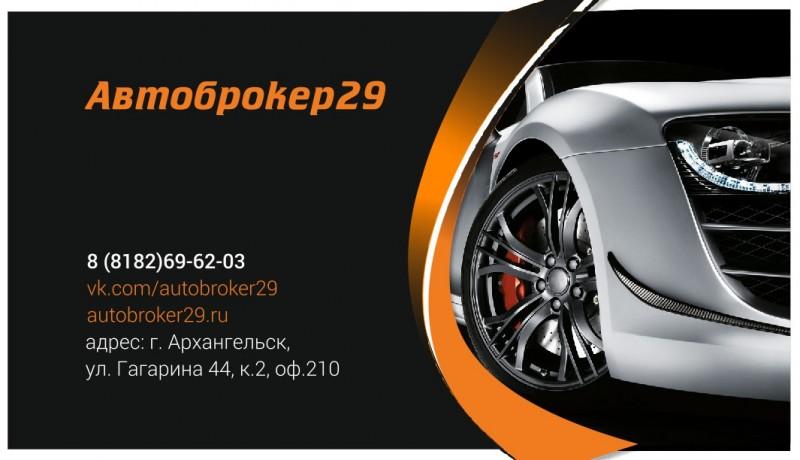 Автоброкер29