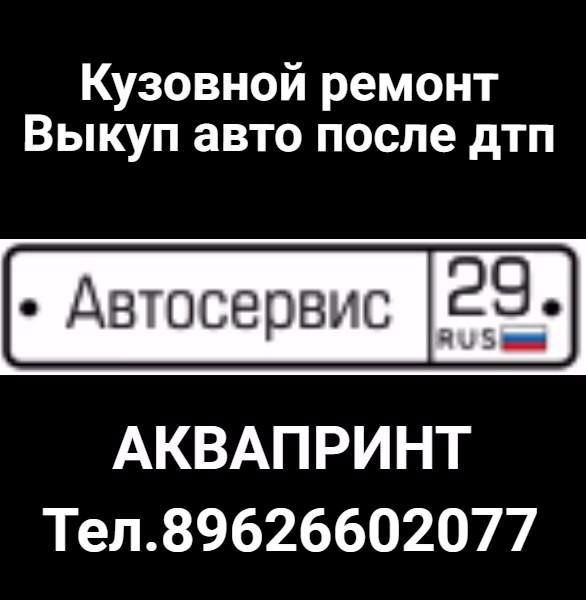 Автосервис29