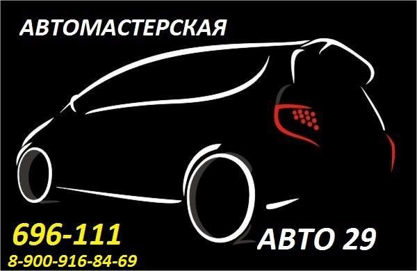 Авто29