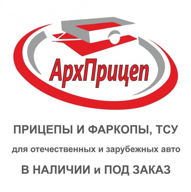 АрхПрицеп