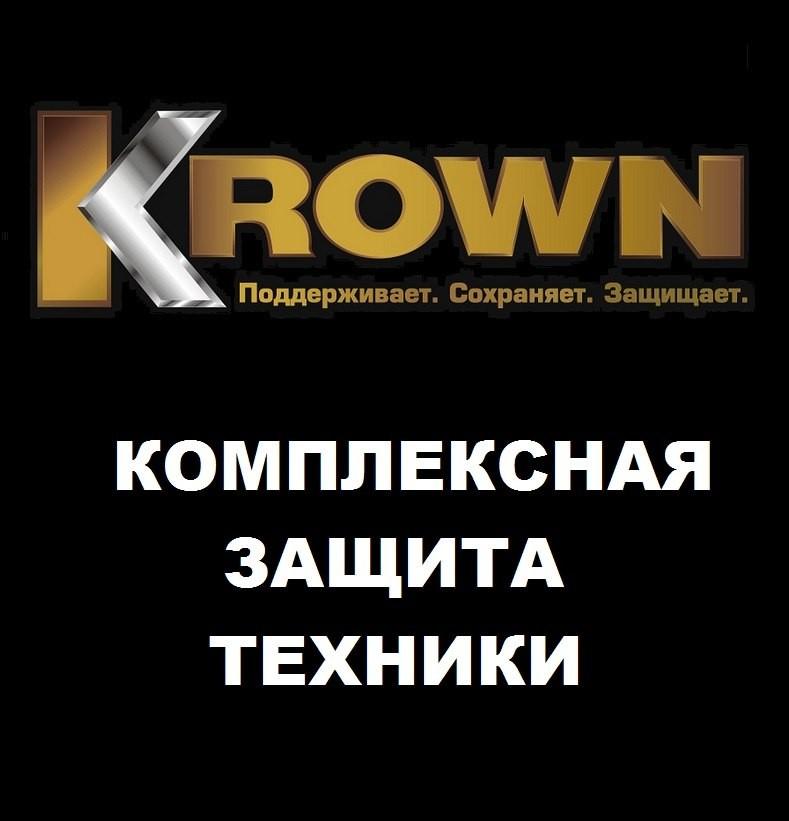 """Центр антикоррозийной обработки """"Krown"""""""