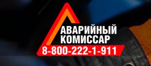 """Служба аварийных комиссаров """"Автоком"""""""