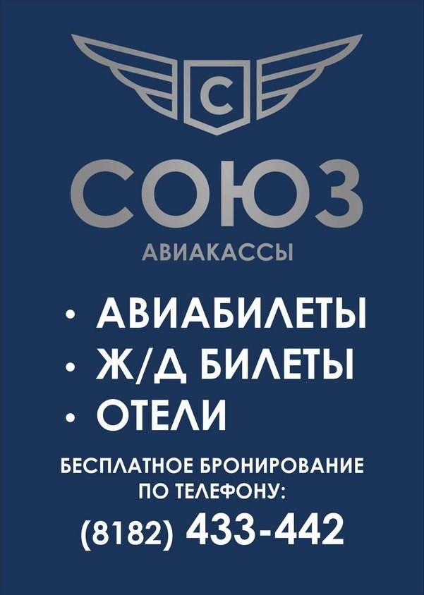 Союз Авиакассы