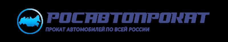 РосАвтоПрокат