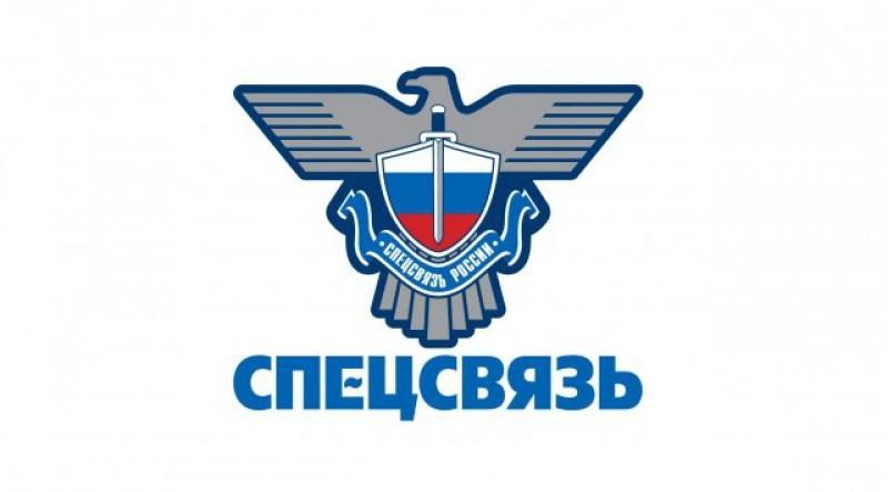 Управление специальной связи по Архангельской области
