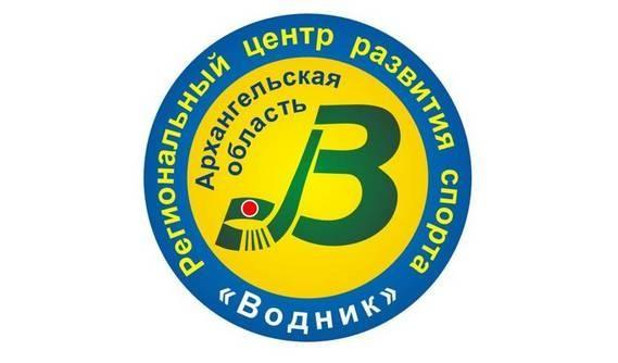 """Региональный центр спортивной подготовки """"Водник"""""""