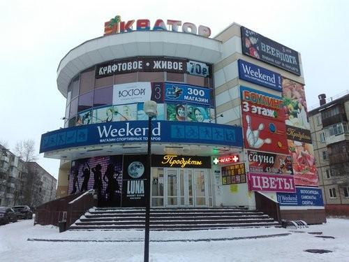 """Развлекательный центр """"Экватор"""""""