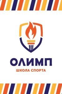"""Школа спорта """"Олимп"""""""