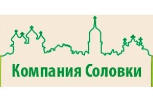 Компания Соловки